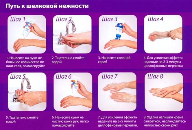 Советов уходу кожей рук
